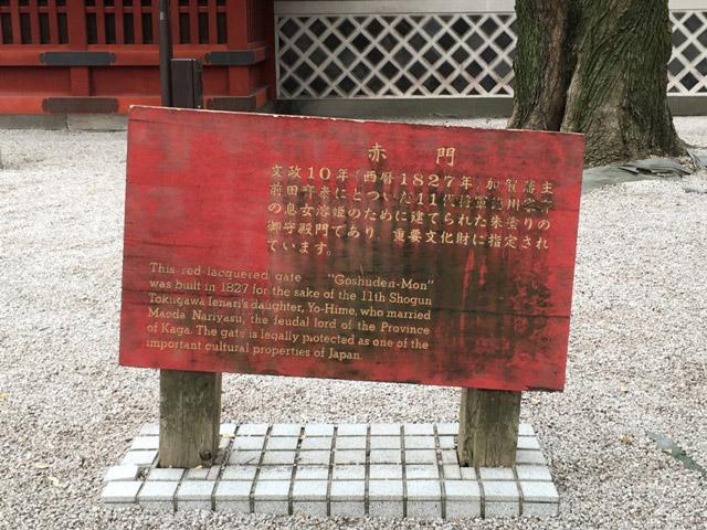 溶姫のために建てられた門。それにしてもこの看板、斜めり具合がかわいらしい。