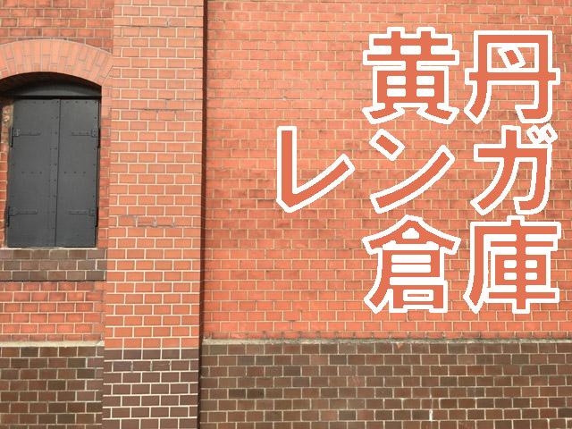 日本の皇太子の上衣に用いられる色「黄丹(おうに/おうだん)」