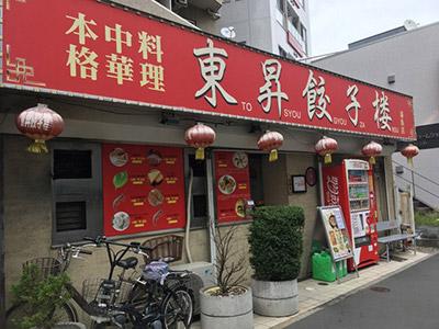 いわゆる町中華の赤色は「臙脂(えんじ)」です