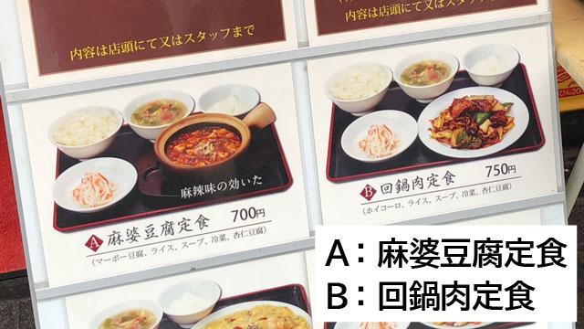 そう、肉野菜炒めの回鍋肉がB定食だ。