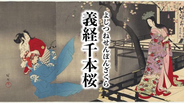 義経千本桜、四段目の切「河連法眼館」の場