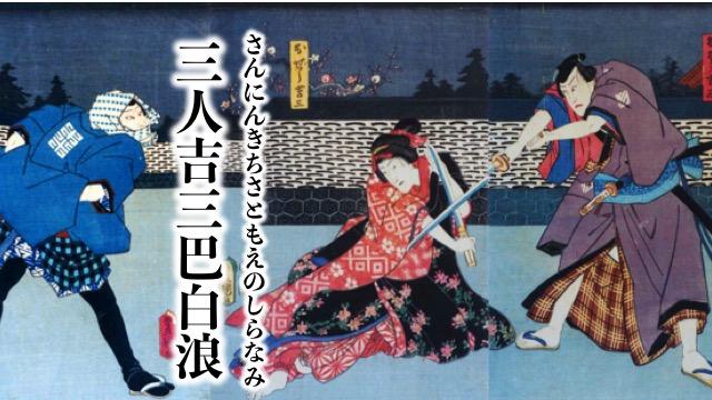 大川端庚申塚の場、三人の吉三郎。全員盗賊です