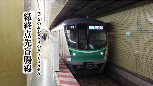 千代田線です