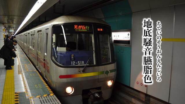 大江戸線です