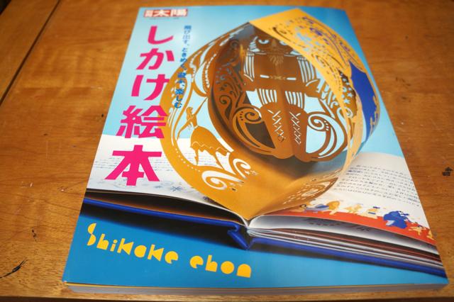 別冊太陽「しかけ絵本」。古今東西、いろんなしかけ絵本を紹介しており、非常に楽しく興味深い。