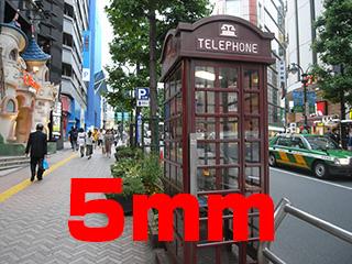 斜陽の公衆電話は5mm程度のがんばりでした。