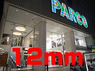 と思ったらパルコが銀行以上に厚い。