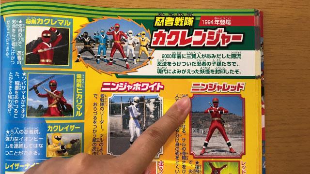 18代目のカクレンジャーはサブタイトルが忍者戦隊、メンバーの名前がニンジャ〇〇(色)、スーツのデザインも忍者なのでモチーフは「忍者」。超わかりやすい例!