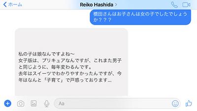 戸惑いを隠せない橋田さん