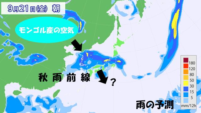 モンゴル産の空気が、秋雨前線をどこまで南に押し下げられるか?