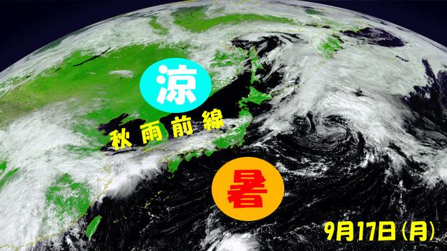 季節の境目である秋雨前線。秋と夏が行ったり来たりで、秋雨前線も北に南に行ったり来たり。おかげで予報が悩ましく…。
