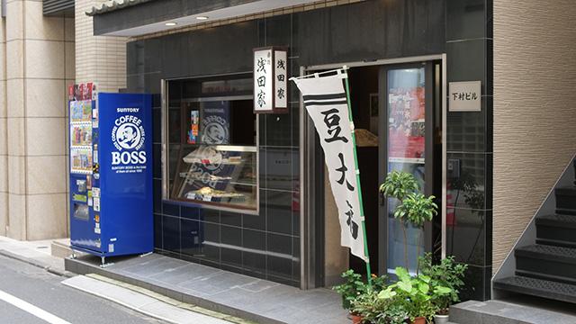 浅田家というところの豆大福が有名だそうだ。なんでもよかったが一番アクセスがよかった有名店に行った