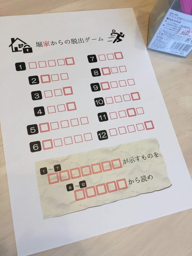 参加者に配られた紙。