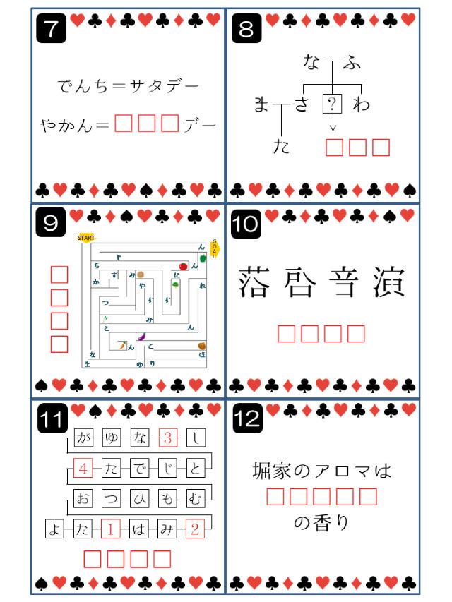 7~12の謎。8番、9番、10番、11番はこのままの状態で解けます。