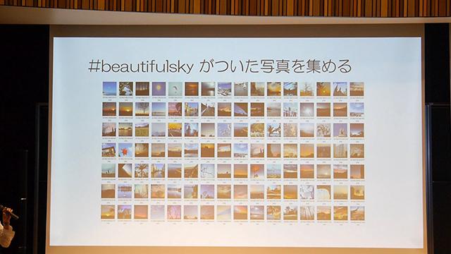 #beautifulskyというハッシュタグがついたきれいな空の写真を集める。