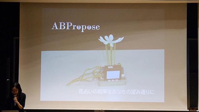 これにヒントを得て開発されたのが「ABPropose」だ。ボタンを押すと花びらが1枚飛んでいって、結果を操ることが出来る。