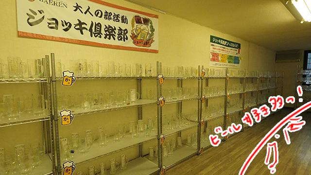 ベアレン醸造所の2階には名前入りのジョッキ置き場がある。