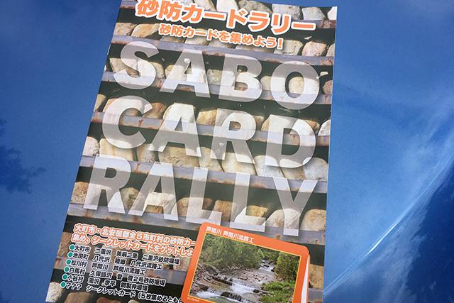各砂防施設の場所や解説が載っているパンフレット