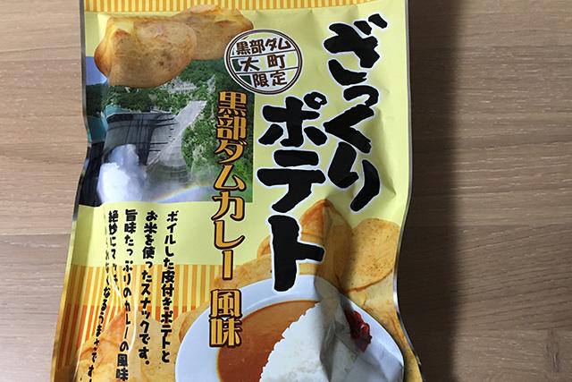 選んだのは「ざっくりポテト黒部ダムカレー風味」¥330