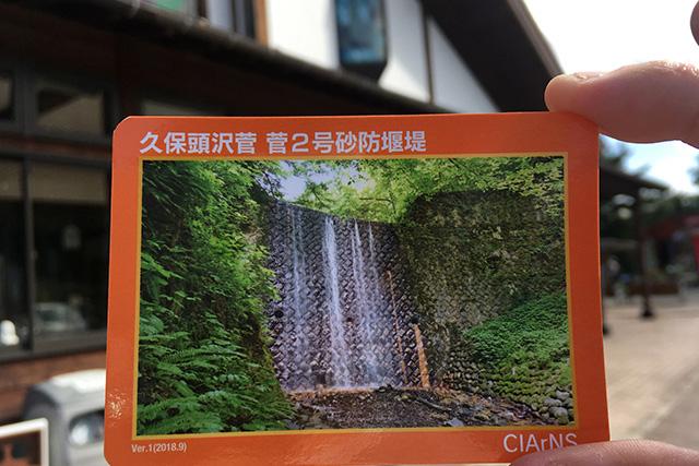 幻の白馬村砂防ダムのカードをゲット!