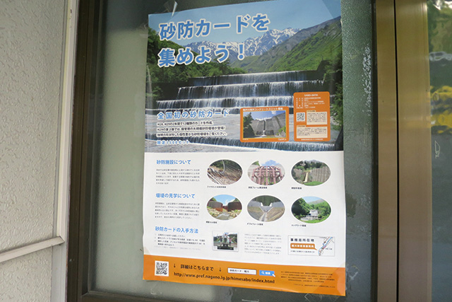 道の駅では見かけなかったポスターあった