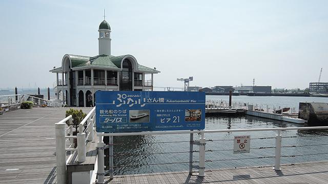 横浜沖での散骨に向かう船の多くが出港する「ぷかりさん橋」。