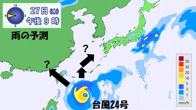 台風24号、進路の予想はまだ割れてます。