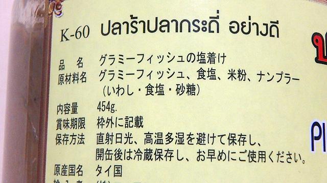 原産国タイ。間違いなく人向けの食材です。