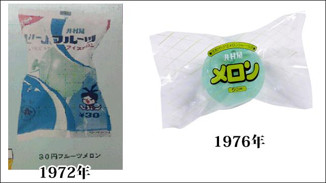 左1972年『フルーツメロン』、右1976年『メロン』
