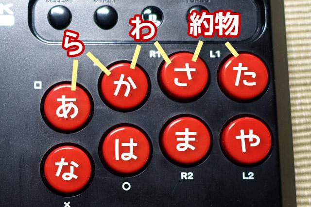 ただ見ての通りボタンの数が足りないため、「ら」は「あ+か同時押し」、「わ」は「か+さ同時押し」とした。変なボタン配置によりさっそく脳に混乱が見られるが、ここはじっと耐える
