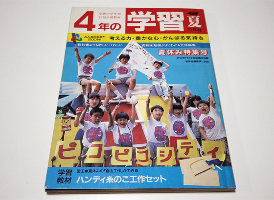 1986年「夏休み特集号」