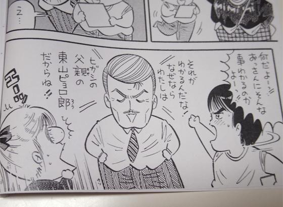 「少年隊のヒガシの父親」というキャラクター、東山ピョロ郎