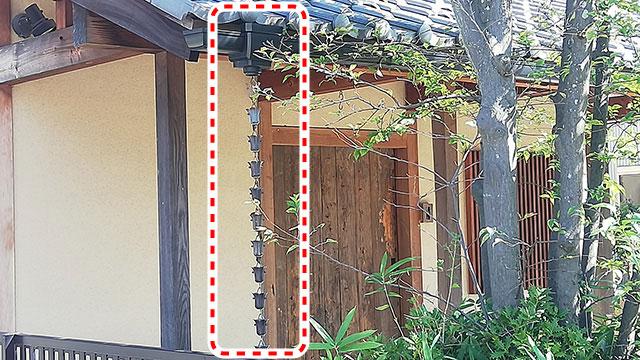 玄関の軒先によく見られるこれです!これがくさり樋、雨どいです。