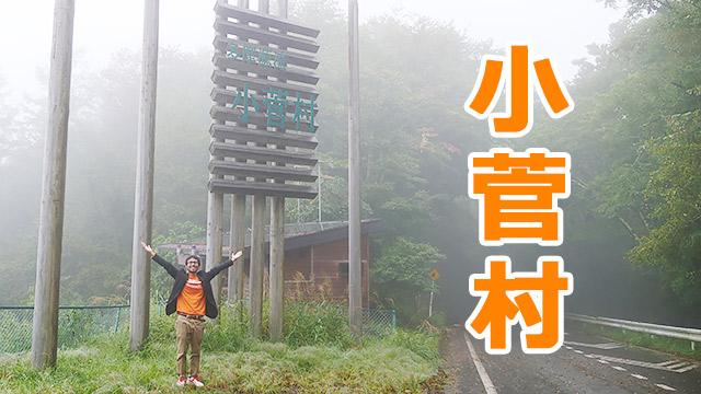 小菅村にやってきました!!!!