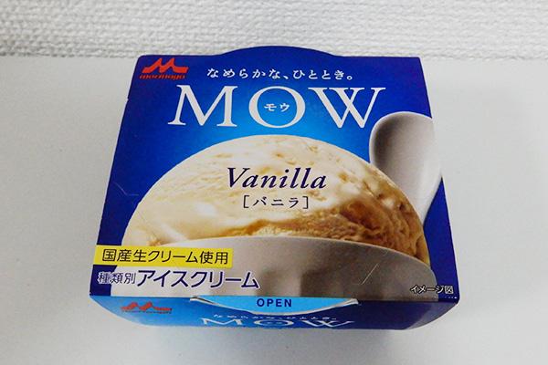 間違って商品名を「ムー」と覚えてしまってるのは私だけだろうか……