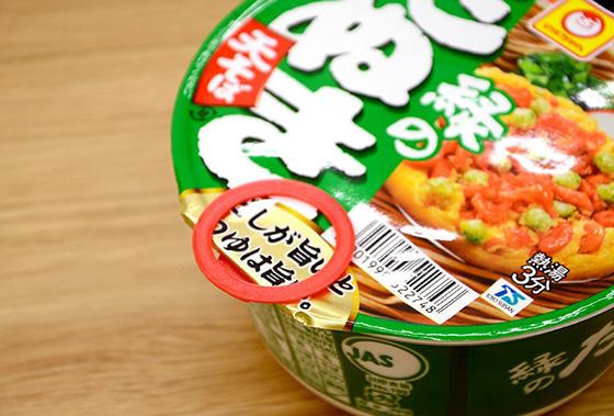カップ麺のフタクリップに!(Photo:大村卓)