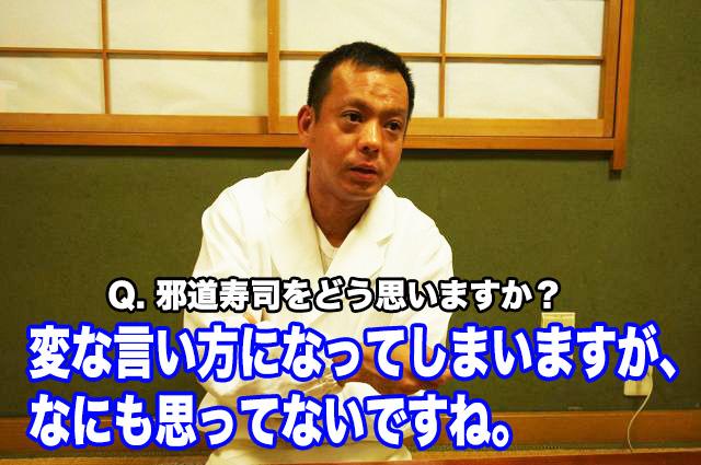 早速「邪道寿司についてどう思っているのか?」という一番気になる質問をぶつけてみた。