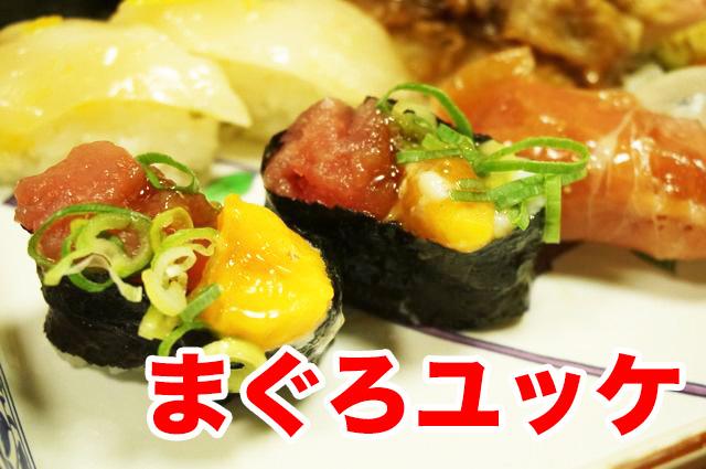池野さん評価:「実は酢飯とごま油は相性がいいんです。うちでは扱っていないですが、丼にごま油をかけて提供しているお店もあります」