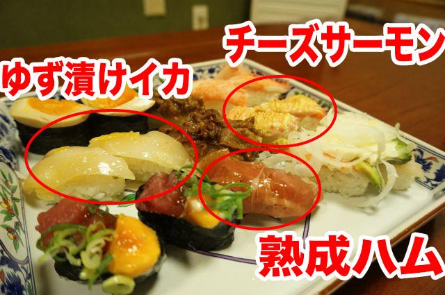 池野さんが気になった寿司を3つ食べてもらうことにした。「ゆず漬けイカ」「熟成ハム」「チーズサーモン」の3つになった。