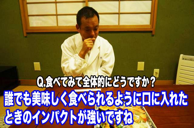 回転寿司では「口に入れたときに誰にでもわかる美味しさ」が必要になっているのだ。