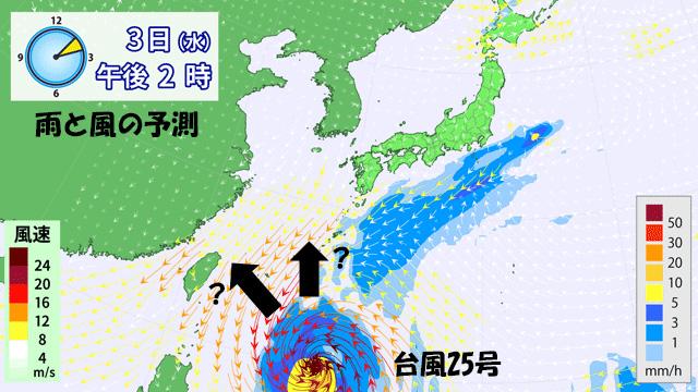 台風25号は、沖縄付近へ北上。そのあと、大回りしたら週末は本州付近への影響はないが、小回りして東へカーブしたら…。