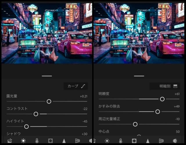 Lightroomアプリでの明石さんのレタッチ設定内容その2