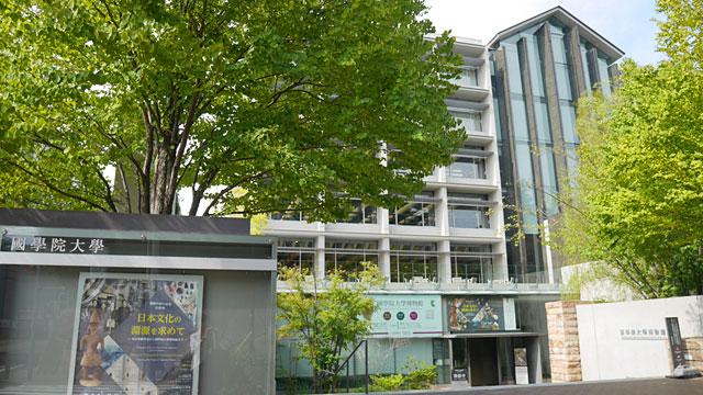 國學院大學 渋谷キャンパス