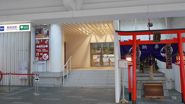 東銀座駅の歌舞伎稲荷。東京では駅にも稲荷神社が存在する