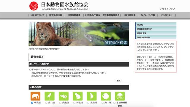 見たい動物を検索すると飼育されている動物園が表示される素敵なサイト