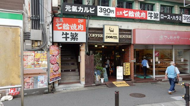 「牛繁」に目がいってしまう写真ですが、喫茶店の外観を伝えたい。