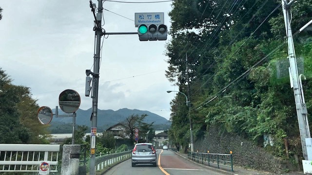 ちょうど「松竹橋」を通りかかる