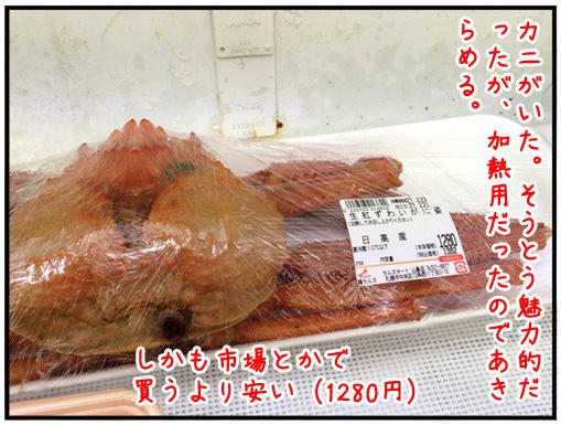 北海道のスーパーにはカニが売ってました(こちらの記事から)