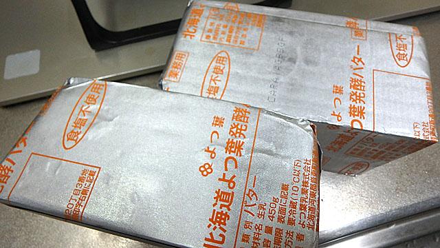 業務用発酵バター900g。約2000円。