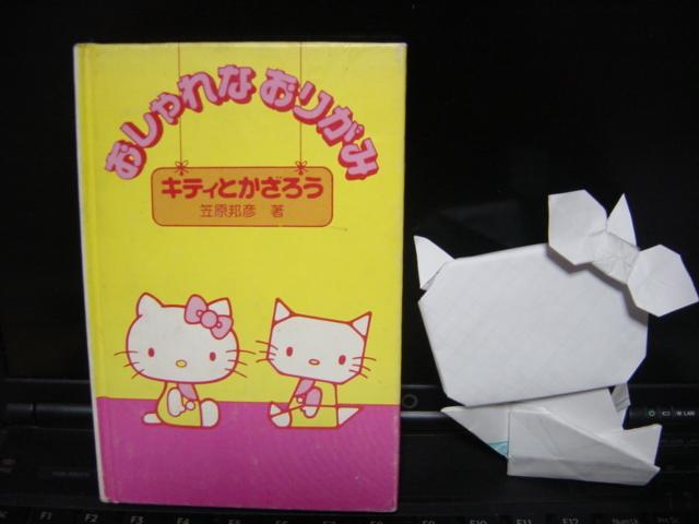 クリスマス 折り紙 キティ 折り紙 折り方 : portal.nifty.com
